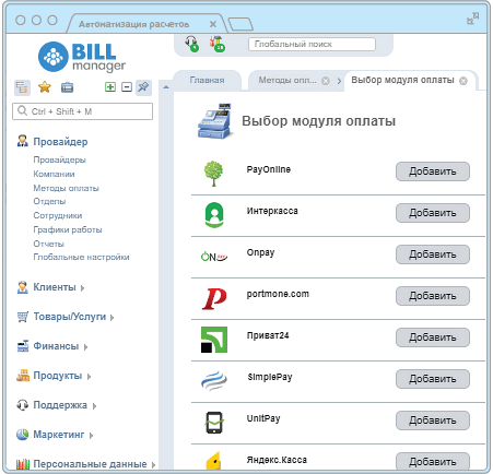 ЛИЦЕНЗИИ ISPSYSTEM: ISPMANAGER, BILLMANAGER И ДРУГИЕ